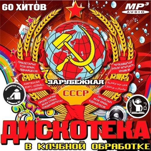 Зарубежная Дискотека СССР В Клубной Обработке