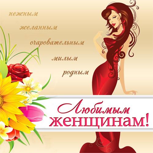 Любимым женщинам