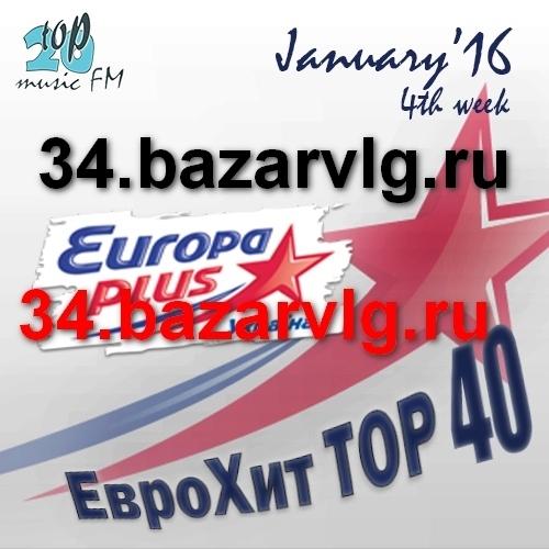Новинки музыка 2016 европа плюс топ 40